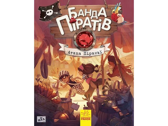 бу Банда пиратов : Атака пираньи (у) 797001 в Одессе