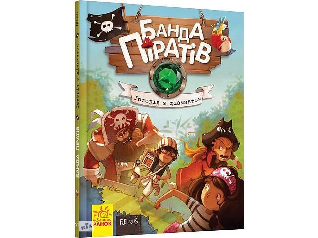 Банда пиратов : История с бриллиантом (у) 519006- объявление о продаже  в Одессе