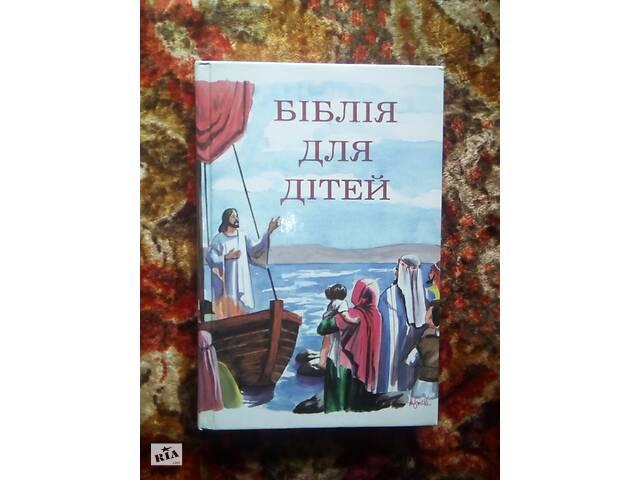 бу Библия для детей в Сатанове