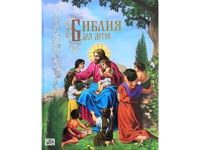 купить бу Библия для детей. Библейские рассказы в картинках. Подарочная в Киеве