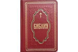 Библия, русский язык (125 х 170 мм)