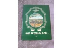 """""""БЫЛ ТРУДНЫЙ БОЙ"""" (Пою моё отечество) 1985 г."""