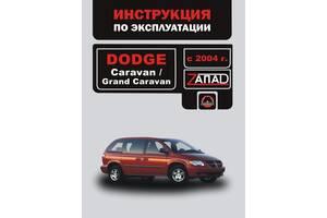 Dodge Caravan / Grand Caravan (Додж Караван / Гранд Караван). Инструкция по эксплуатации, техническое обслуживание. М...