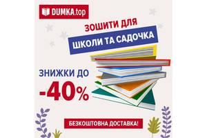 Dumka.top Скидки до 50% на книги и игрушки