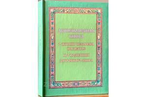 Душеполезная книга о жизни человека на земле и о познании загробного мира