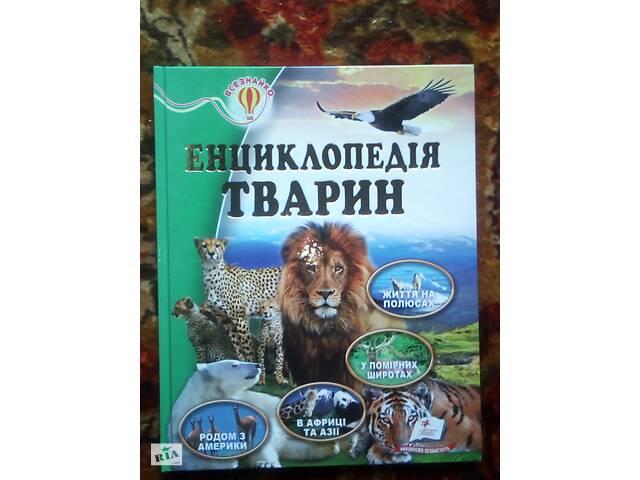Енциклопедія тварин- объявление о продаже  в Сатанове