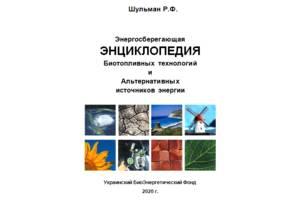 Энциклопедия Биотопливных технологий и Альтернативных источников энергии