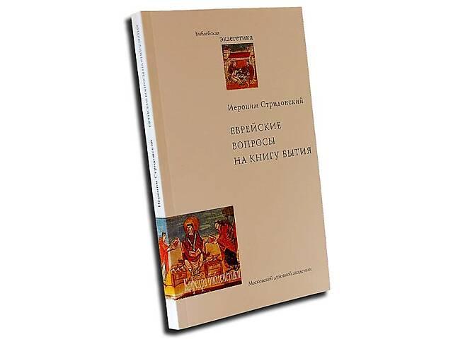 Еврейские вопросы на книгу Бытия. Иероним Стридонский, блаженный- объявление о продаже  в Киеве