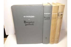 Гальдер Ф. Военный дневник в 3 томах 4 книгах