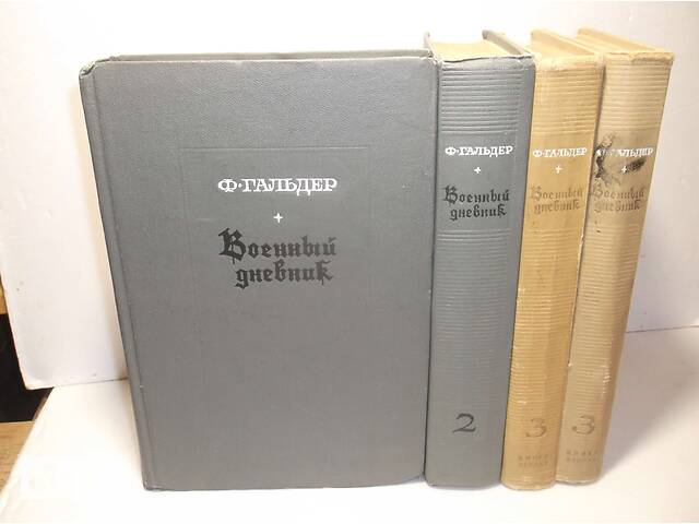 продам Гальдер Ф. Военный дневник в 3 томах 4 книгах бу в Ольшанях