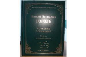 Гоголь Н.В.& Quot; Зібрання творів в одному томі& quot; Ювілейне видання. Нова