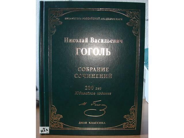 Гоголь Н.В.& Quot; Зібрання творів в одному томі& quot; Ювілейне видання. Нова- объявление о продаже  в Одесі