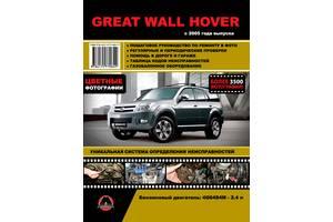 Great Wall Hover (Грейт Вол Ховер). Руководство по ремонту, инструкция по эксплуатации в цветных фотографиях. Модели...