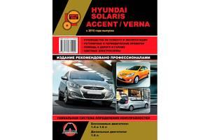Hyundai Accent / Solaris / Verna (Хюндай Акцент / Соларис / Верна). Руководство по ремонту. Модели с 2010 года выпуска.