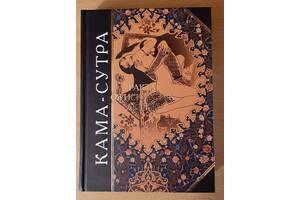 Кама-сутра. Трактат об искусстве любви