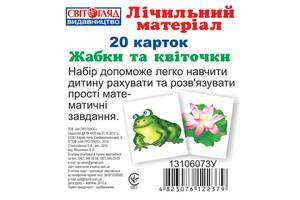 "Карточки мини. Счёт ""Лягушки и листочки"" (У); 13106073"