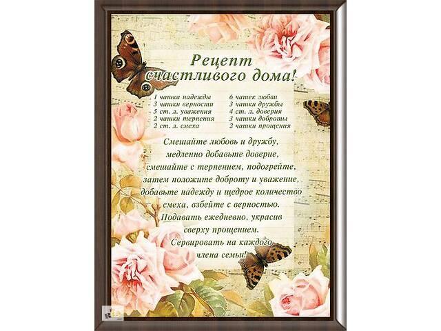 купить бу Картинка рецепты 15х20 на русском РР09-А5 Art. pan--528280988 в Киеве