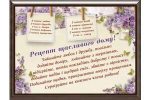 Картинка рецепты 15х20 на украинском РУ02-А5 Art. pan--528281054