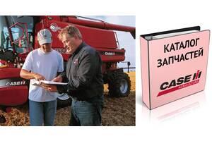 Каталог Запчастин КЕЙС - CASE до комбайнів, тракторів та ін. Купити онлайн. На російській мові, у вигляді книжки