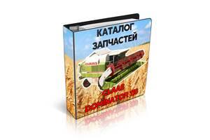Каталог Запчастей КЛААС Доминатор 108, 118, 106, 96, 98, 78 и др. . На русском языке, в виде книги.