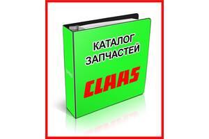 Каталог Запчастин КЛААС Медион CLAAS Medion 340, 330, 310 на російській мові, у вигляді книжки купити онлайн
