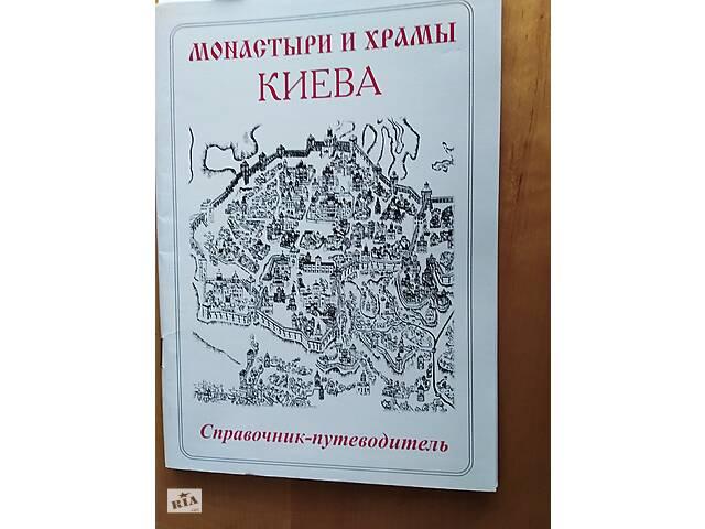 купить бу Храми Києва в Києві