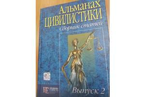 Книга Альманах цивилистики