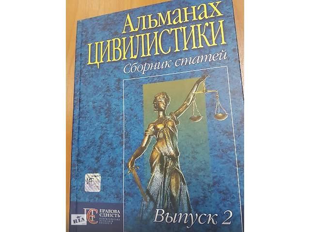 бу Книга Альманах цивилистики в Ивано-Франковске
