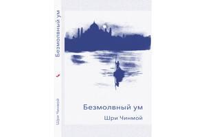 Книга «Безмолвный ум», Шри Чинмой