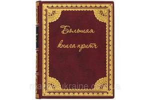 Книга «Большая книга притч» - это лучший подарок
