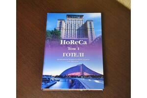 """Книга """"HoReCa. Том 1. Готелі"""" (издавалась в 2 томах)"""