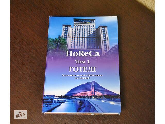 Книга& quot; HoReCa. Том 1. Готелі& quot; (Видавалася в 2 томах)- объявление о продаже  в Києві