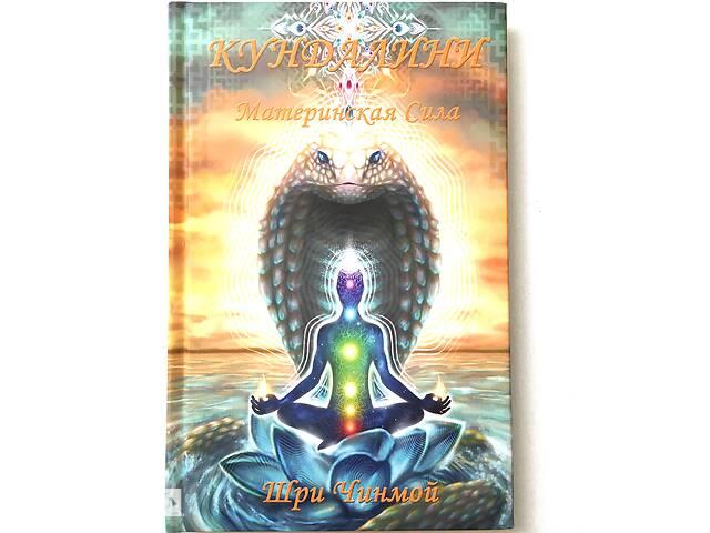купить бу Книга «Кундалини – Материнская сила», Шри Чинмой в Одессе
