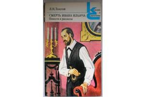 Книга Л. Толстого& quot; Повісті та оповідання& quot;