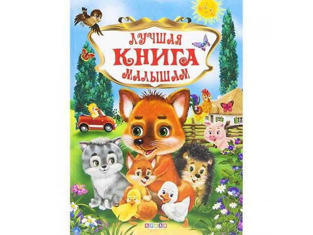 продам Книга& quot; Лучшая книга малышам& quot ;, рус 95460 бу в Киеве