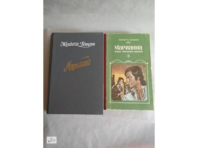 Книга Маріанна 6 томів- объявление о продаже  в Запоріжжі
