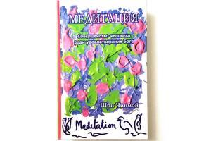 Книга «Медитация: совершенство человека ради удовлетворения Бога», Шри Чинмой