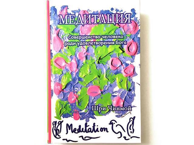 продам Книга «Медитация: совершенство человека ради удовлетворения Бога», Шри Чинмой бу в Одессе