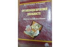 Книга Организация биржевой діяльніості