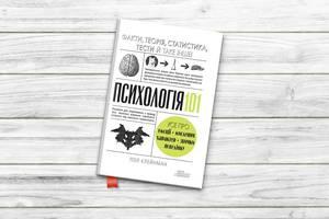 """Книга """"Психологія 101"""""""
