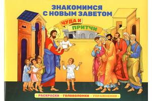 """Книга-раскраска """"Знакомимся с Новым Заветом"""""""