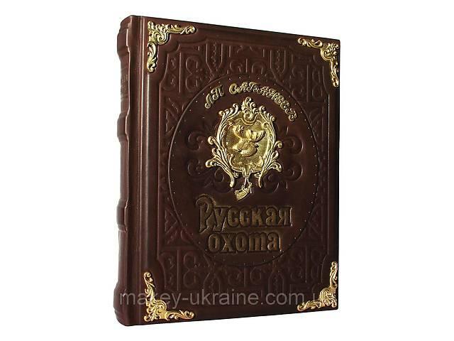продам Книга «Русская охота» Л.П. Сабанеев бу в Киеве