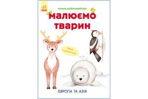 Книга Рисуем животных: Европа и Азия (у) 655003