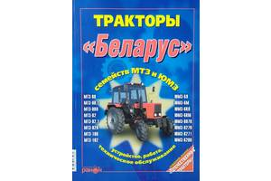 Книга Тракторы МТЗ И ЮМЗ
