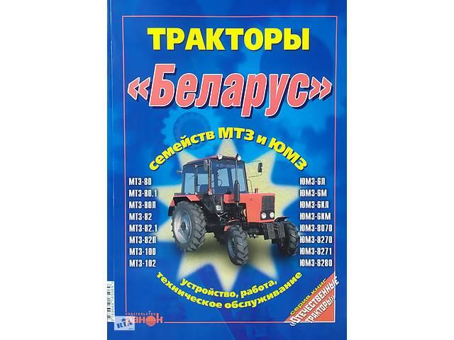 Книга Трактори МТЗ І ЮМЗ- объявление о продаже  в Харкові