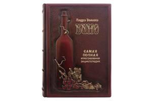 Книга Вино Андре Домине 220х290х70 мм подарочная в кожаном переплете BST 260187