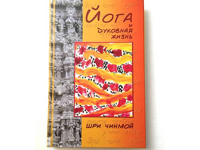 купить бу Книга «Йога и духовная жизнь», Шри Чинмой в Одессе