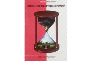 """Книга """"Жизнь семьи в трудные времена"""" Руслан Нарушевич"""