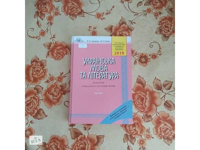 Книги для подготовки к ЗНО - объявление о продаже  в Днепре (Днепропетровск)
