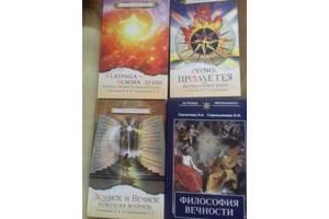 Книги ізотерика.
